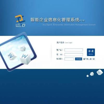 航天金税企业信息管理系统